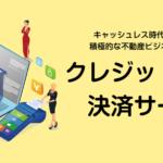 「クレジットカード決済サービス」に本人認証サービスを導入